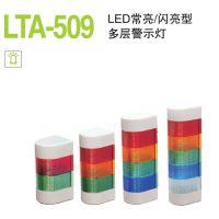 启晟LTA-509 LED常亮闪亮型多层警示灯侧挂式警示灯三色指示灯可蜂鸣