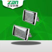正安防爆 ZAD243 LED投光灯/LED泛光灯