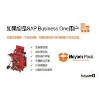 MTC成为SAP B1快速实施方案 Boyum软件包在中国的总销商 MTC-SAP代理商