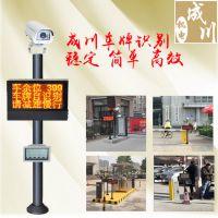 济南车牌识别道闸,停车场临时收费系统 成川机电13012980149
