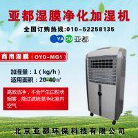 亚都商用湿膜净化加湿器YD-MG1,加湿净化二合一,厂家直销