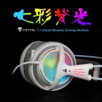 思博特耳xibter头戴式耳机网吧发光游戏耳麦重低音7.1声卡震动带麦克耳机