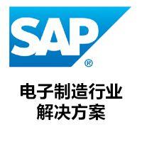 电子厂ERP系统/SAP电子制造行业解决方案-广州达策