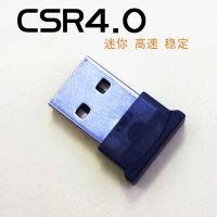 出厂价供应 USB 4.0蓝牙适配器 CSR迷你USB4.0/4.0蓝牙适配器现货