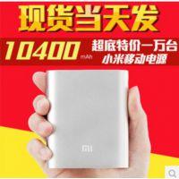 红米小米移动电源 10400毫安大容量 手机充电宝 通用型 工厂批发
