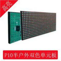 单色定制 LED显示屏 控制卡 电源 配件 广告屏 P10单色 广告牌