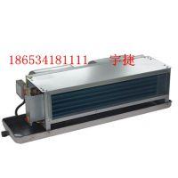 宇捷FP-136WAB卧式暗装超薄型风机盘管 价格