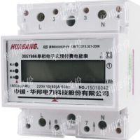 HUABANG 1.5-6A 互感式电表 电表厂家直销 DDS228 4P带通讯485
