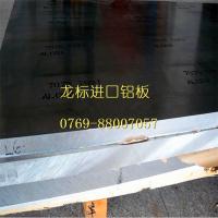 供应美国芬可乐易加工不变形铝板 7075超声波铝板厂家直销