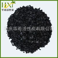 华希 电镀果壳活性炭 重庆 四川 贵州等地 厂家直销