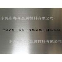 7075-T6国标进口超厚铝板 切割零售模具专用铝板