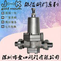 金口DY22F-40P焊接式低温减压阀 不锈钢低温减压阀厂家