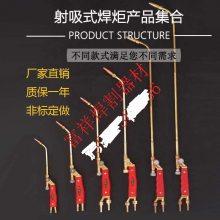 射吸式焊炬焊枪 氧气乙炔丙烷焊枪H01-2/6/12/20/40加长铜焊焊枪