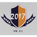 2017武汉公共安全产品暨警用装备展览会(武汉安博会)