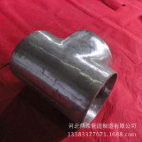 供应273*219*20异径碳钢无缝厚壁三通WELDED BW GB/T13401-2005