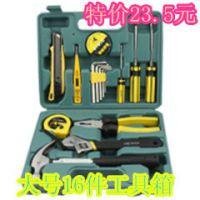 大号16件工具箱 家庭五金组合套装 保险礼品多功能维修套筒盒