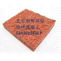北京PMMA快干耐高温户外防滑颗粒粘接胶路面快速修补翻新厂家施工
