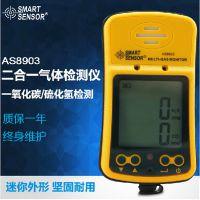 希玛AS8903一氧化碳硫化氢二合一气体检测仪