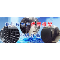 郑州桥架厂家:防火电缆桥架的相关知识