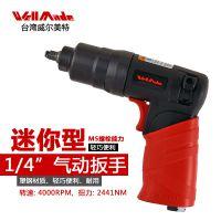 直销台湾WellMade品牌进口1/4寸迷你型气动扳手小风炮WM-1115