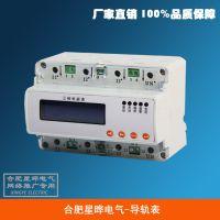 DDS8001D-2导轨式电能表价格