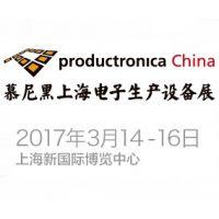 2017慕尼黑上海电子生产设备展