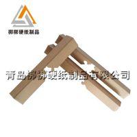 滨州包装厂家直供环绕型纸护角 纸护角加工 规格齐全 免费拿样