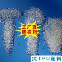 薄膜级热塑性聚氨酯TPU原料 BT80AM 挤出级透明肩带TPU颗粒