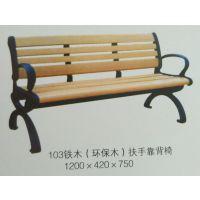 唐山昌顺公园座椅小区平凳休闲椅为你量身打造欢迎定做