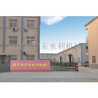 新河县宇东水利机械厂