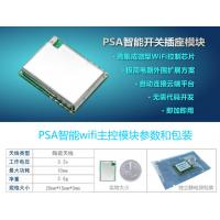 物联网ESP8266模块,智能家居专用WIFI模块