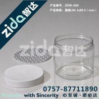 ZDQ-020圆瓶 蜜饯易拉罐 塑料瓶定做 特产包装袋 食疗瓶 饮料瓶