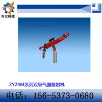 ZY24M系列 双级气腿凿岩机 气动凿岩机 气腿式凿岩机