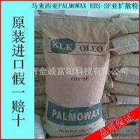 【一级代理】进口马来西亚EBS-SF扩散粉 ebs塑料分散剂 润滑剂