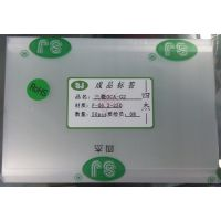 三菱OCA光学胶-G2-四杰