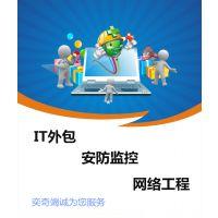 上海奕奇专业电脑维修及IT外包服务 监控安防安装及维修 网络及办公设备维护公司