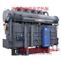 供应黑龙江清华同方吸收式热泵工业余热回收