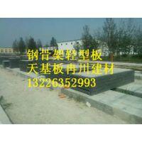 新疆钢骨架轻型板认准冉川13226352993