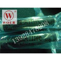 沃尔电缆终端头WLN-3/4 300-400 WOER电缆终端头 10KV冷缩终端头