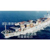 连云港海运集装箱出口到新加坡APL直达船