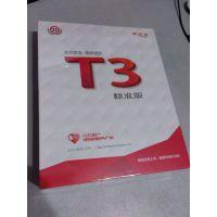 用友T3标准版 用友财务软件 售后