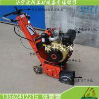 关于欧科250型柴油混凝土铣刨机 混凝土地面拉毛机