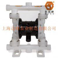 QBY3-40SFFF工程塑料材质山东固德牌隔膜泵防爆耐酸碱耐腐蚀