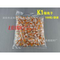 K1单刀双芯 电话接线子/网线接线子 K1接线子 防水端子 180粒/包