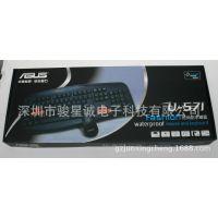 华硕U-571套装 华硕键鼠套装 防水游戏台式机键鼠 高档型网吧套装