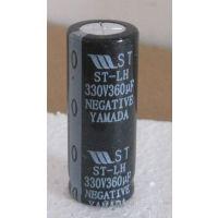 供应闪光灯电容330v360uf直插电解电容器