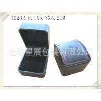 星展包装专业定做高档PU皮首饰包装盒T923拱形饰品盒 塑料首饰盒