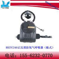 济宁兖兰专业生产RHZYC240正压消防氧气呼吸器(舱式)
