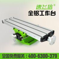 微型高精度迷你多功能全铝工作台 台钻 铣床 台钳 十字工作台