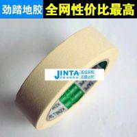 劲踏室内羽毛乒乓球专用地胶工具美纹纸PVC运动地板场地画线工具